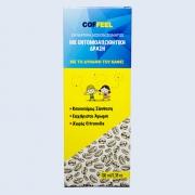 EASTAR Coffeel εντομοαπωθητική λοσιόν σώματος 100ml