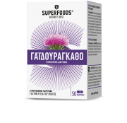 Superfoods Γαίδουράγκαθο