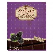 Δέλεαρ Σοκολάτα υγείας με βατόμουρο 70gr