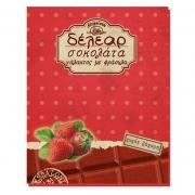 Δέλεαρ Σοκολάτα γάλακτος με φράουλα 75gr